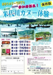 米代川カヌー体験 第2回