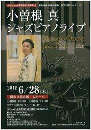ピアノ開きコンサート 小曽根真ジャズピアノライブ