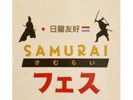 日蘭友好SAMURAIフェス