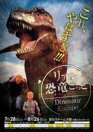 リアル恐竜(オニ)ごっこ
