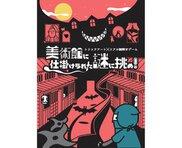 【営業時間短縮】東京トリックアート迷宮館