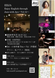EEJA Vol.12 ~Enjoy English through Jazz with Aya~