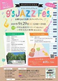 中村公園ジャズフェスティバル「なかむら音楽会 9's JAZZ Fes.」