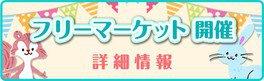 フリーマーケット 静岡東展示場(7月)
