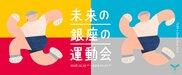 #004 未来の銀座の運動会