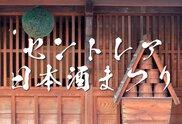 セントレア 日本酒まつり
