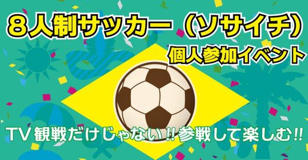 レキスポ ソサイチ個人参加(8人制サッカー)(4月)