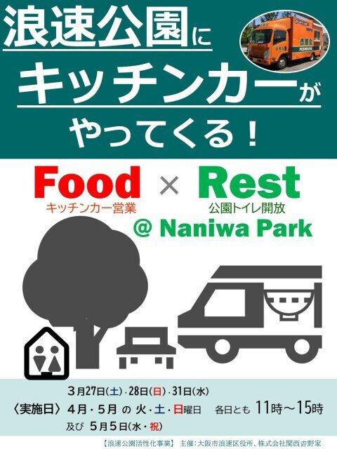 Food & Rest @ Naniwa Park