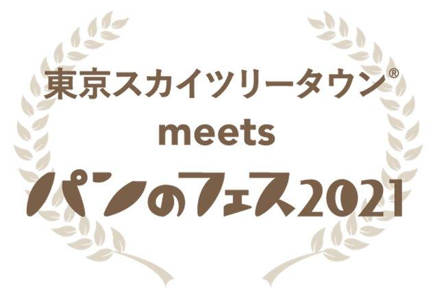東京スカイツリータウン(R)meets パンのフェス 2021