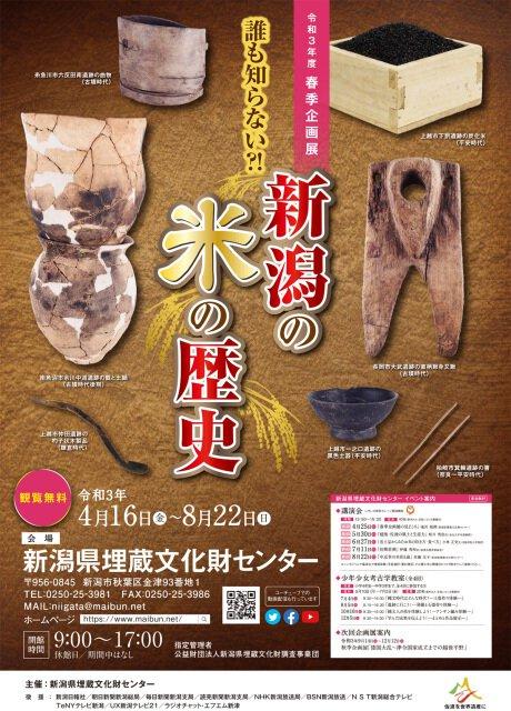 春季企画展「誰も知らない?!新潟の米の歴史」