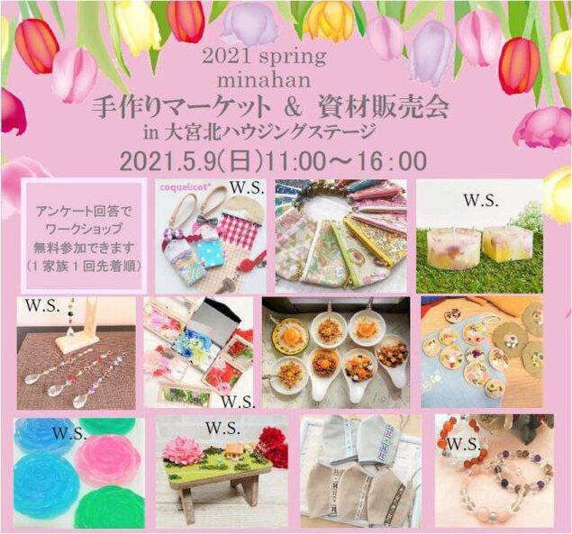 minahan手作りマーケット&資材販売会in大宮北ハウジングステージ