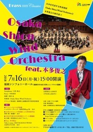 Osaka Shion Wind Orchestra feat.本多俊之