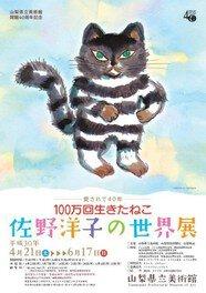 愛されて40年「100万回生きたねこ」佐野洋子の世界展