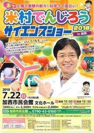 米村でんじろうサイエンスショー2018in加西