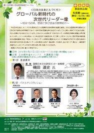 第11回京都21世紀教育創造フォーラム