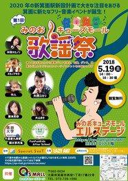 第1回みのおキューズモール歌謡祭