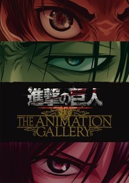 進撃の巨人 THE ANIMATION GALLERY(東京)