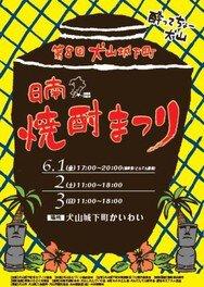 第8回犬山城下町日南焼酎まつり