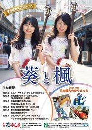 葵と楓 ステージショー(6月)