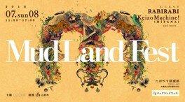 """超オーガニック""""泥フェス"""" Mud Land Fest 2018"""