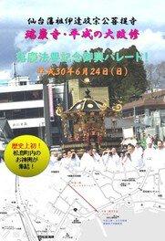 瑞巌寺落慶法要記念神輿パレード
