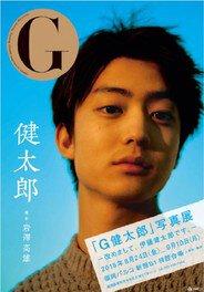 『G 健太郎』写真展~改めまして、伊藤健太郎です。~