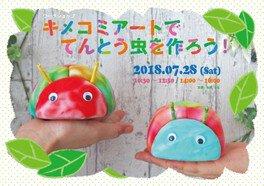 夏休みワークショップ「キメコミアートでてんとう虫を作ろう!」