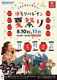 博多リバレイン夏祭り