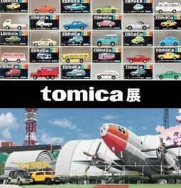 tomica展