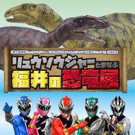 映画「騎士竜戦隊リュウソウジャー THE MOVIE タイムスリップ!恐竜パニック!!」公開記念 リュウソウジャーとまなぶ 福井の恐竜展