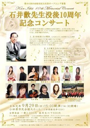 石井歡先生没後10周年記念コンサート