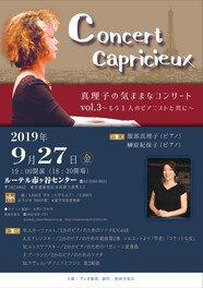 Concert  Capricieux もう一人のピアニストと共に 真理子のきままなコンサート