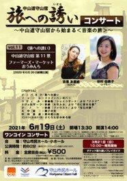中山道守山宿 旅への誘いコンサートvol.11 旅への誘い