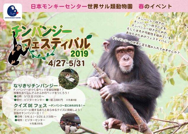 チンパンジーフェスティバル2019