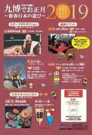 九博でお正月~新春日本の遊び~