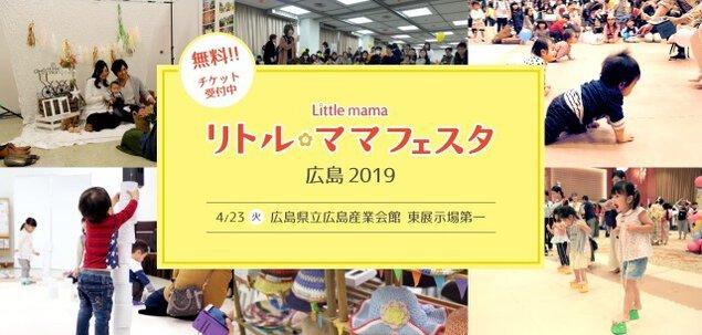 リトル・ママフェスタ2019広島