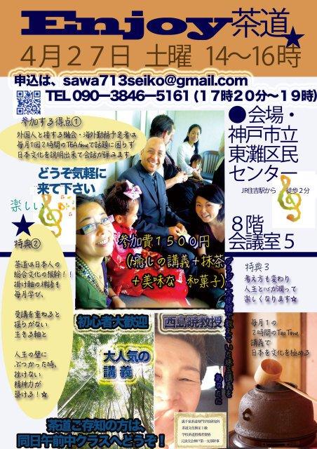 福寿カフェ 楽しい茶道 TeaTime(4月)