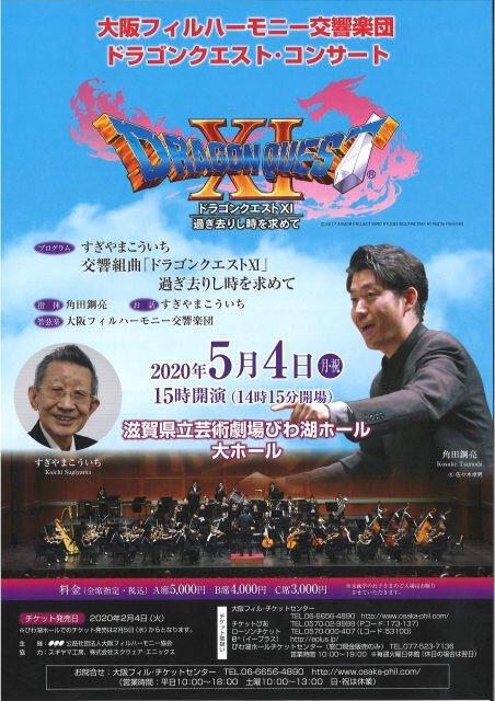 大阪フィルハーモニー交響楽団 ドラゴンクエスト・コンサート ~XI 過ぎ去りし時を求めて~