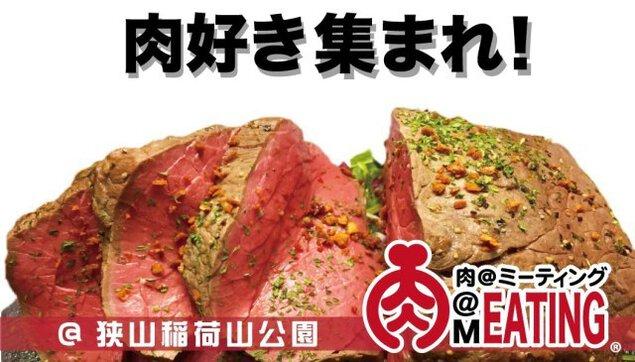 肉の祭典 肉MEATING@狭山稲荷山公園<中止となりました>