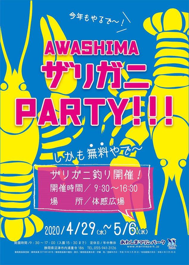 【臨時休園】AWASHIMAザリガニPARTY!!!