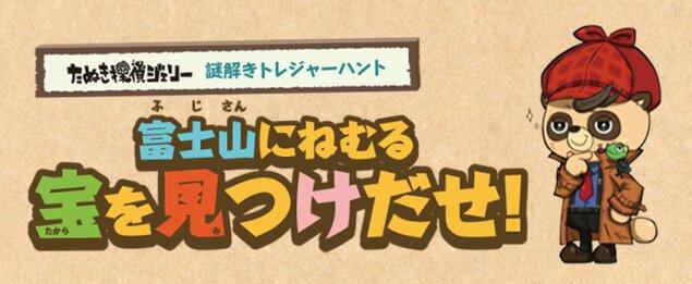 富士山にねむる宝を探し出せ!<中止となりました>