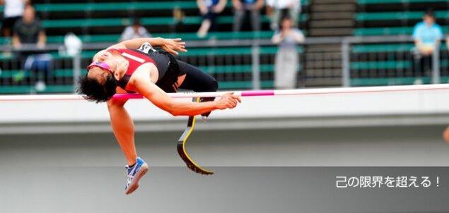 World Para Athletics公認 2021ジャパンパラ陸上競技大会