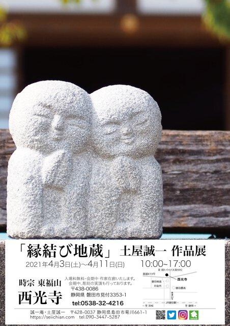 「縁結び地蔵」土屋誠一 作品展