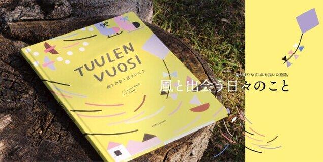 フィンランドの絵本『風と出会う日々のこと』トークショー