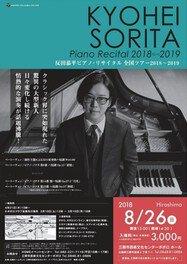 反田恭平 ピアノ・リサイタル 全国ツアー 2018~2019