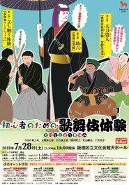 初心者のための歌舞伎体験 -文化と出会う夏休み-