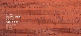 KIOI CONCERT 東京藝術大学卒業生によるコンサート ほとばしる情熱!イタリア・バロックの粋