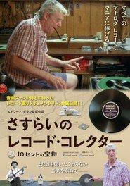 映画「さすらいのレコード・コレクター〜10セントの宝物」九州初上映会 in 嬉野温泉