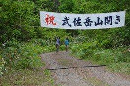 第63回武佐岳山開き