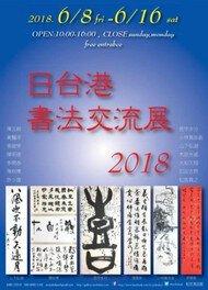 日台港書法交流展2018